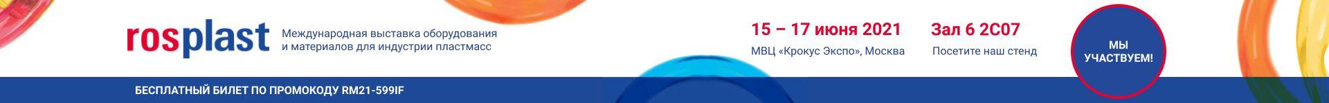 Международная выставка оборудования и материалов для индустрии пластмасс